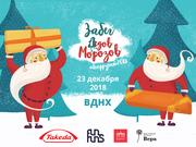 Благотворительный Забег Дедов Морозов пройдёт 23 декабря в Москве